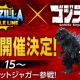 東宝、6月15日に全世界リリース予定の『ゴジラ バトルライン』でTVアニメ「ゴジラ S.P」とのコラボ開催が決定! コラボ記念のタイアップCMも公開