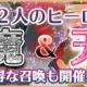 スクエニ、『バトル オブ ブレイド』で新ヒーロー「【歌姫】セリシア」と「エニクマリア」追加 『FFII』コラボ武器「よいちのゆみ」が入手できるイベントも