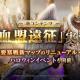 ネットマーブル、『リネージュ2 レボリューション』で新コンテンツ「血盟遠征」実装!要塞戦新マップのリニューアルやハロウィンイベントも開催