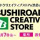ブシロードクリエイティブ、期間限定ストアを渋谷マルイに12月7日よりオープン 『ガルパ』などブシロードならではのコンテンツの商品が登場