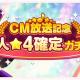 ブシロードとCraft Egg、『バンドリ! ガールズバンドパーティ!』で「CM放送記念1人★4確定ガチャ」と「お得なスター購入キャンペーン!」を開催決定!