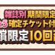 アニプレックス、『きららファンタジア』で雑誌別召喚リニューアル記念CP開催! 限定10回召喚、アイテムセットや星彩石セットも販売!