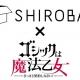 ケイブ、『ゴシックは魔法乙女』がアニメコラボカフェ「SHIROBACO」とのコラボ第2弾を19日から実施へ テーマはハロウィンパーティー!?