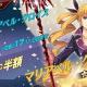USERJOY JAPAN、『英雄伝説 暁の軌跡モバイル』に「英雄伝説 閃の軌跡Ⅳ」から「マリアベル・クロイス」が参戦!