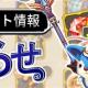 X-LEGEND、『Ash Tale-風の大陸-』で人気JRPG風アバターが手に入る「BINGOゲーム」が再登場 ミッションパスの更新も