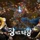 NEXON Korea、モバイル向け戦略SLG『廣開土太王』を韓国にて配信スタート…『Legion of Heroes』などを手がけたキム・テゴン氏が率いるチームの15年ぶりの期待作