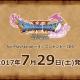 スクエニ、『ドラゴンクエストXI 過ぎ去りし時を求めて』を7月29日に発売決定 PS4版・3DS版がセットになったお得なパックも!