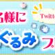 エイタロウソフト、『マフィアモーレ☆』でプチイベント「マナーレッスンで彼のぬいぐるみをGETし よう♪」を開催…TwitterCPでロニのぬいぐるみも当たる
