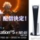 アソビモ、『ETERNAL』のPS5/PS4版を7月19日にリリース決定! 抽選でプレステ5あたる!