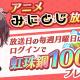 スクエニ、『刀使ノ巫女 刻みし一閃の燈火』でアニメ「みにとじ」放送を記念して放送日にログインしたユーザーに「虹珠鋼100個」をプレゼント!