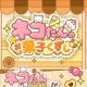 キューマックス、ブロックくずしテイストのカジュアルゲーム『ネコたんのお菓子くずし』のAndroid版を配信開始