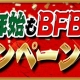 サイバード、『バーコードフットボーラー』 で「年末年始もBFB!キャンペーン」を開催中!