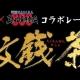 カプコン、『戦国BASARA 真田幸村伝』が映画「真田十勇士」とのコラボ それぞれの世界観を表現したカフェ「六文銭茶屋」を期間限定でオープン