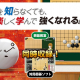 シルバースタージャパン、App Passにて「遊んで囲碁が強くなる! 銀星囲碁DX」を配信開始