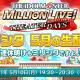 バンダイ、「ミリシタ 5月の生配信! 連休明けもミリシタですよ♪」をニコニコ生放送とYouTube Liveにて5月10日19時30分配信
