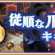 アニプレックス、『マギレコ』でイベント「キモチ戦 従順なルビーのへそ」を22日17時より開催!