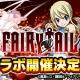 コアエッジ、『アルテイルクロニクル』にてアニメ「FAIRY TAIL」とのコラボ開催決定!「コラボカウントダウンログインボーナス」なども開始