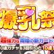 『シノビマスター 閃乱カグラ NEW LINK』がApp Store売上ランキングで320位→30位に急上昇! 両姫が登場する「爆乳祭」を開催!