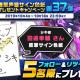 StudioZ、『ホップステップジャンパーズ』で「豪華声優サイン色紙プレゼントCP第37弾」を開始!! 『田邊 幸輔』さんの直筆サイン色紙が当たる