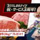 Netmarble、『セブンナイツ』3周年を記念した超豪華イベント「3クスしきれナイツ!」第2弾で「松坂牛(3kg)」をプレゼント! 新キャラ「エシラ」を特設サイトで先行公開