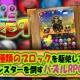 アールシェア、6種のブロックを駆使してモンスターと戦うパズルRPG『パズルブレイカー』をauスマートパスにてリリース