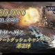 KONGZHONG J、本格戦艦 SLG『バトルシップウォーズ』が配信開始後2日間で1万DL突破! 記念キャンペーン開始