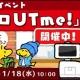 カプコン・モバイル、『スヌーピードロップス』がユニクロ「UTme!」とのコラボイベントを開催 コラボ記念のプレゼントキャンペーンも開催