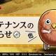モブキャストゲームス、『キングダム 乱 -天下統一への道-』のメンテナンスを本日14時より実施