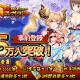 iGames、新作RPGゲーム『戦姫コレクション』の事前登録者数が15万人を突破 小倉唯さんらのサイン色紙があたるキャンペーン第6弾も