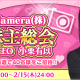 リイカ、アイドル株取引シミュレーション『AiKaBu』にてAKB48チーム8の小栗有以さんが代表取締役CEOを務める「Oguri Camera(株)」臨時株主総会を開催決定
