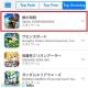 セガゲームスの新作『戦の海賊』がApp Store売上ランキングで早くも27位に登場!