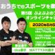 セガ、「ぷよぷよ」のプロ選手とオンラインで対戦できるイベント「ぷよぷよのプロ選手にオンラインチャレンジ!」を6月6日に開催