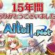 コアエッジ、15年の歴史を持つオンラインカードゲーム『アルテイルネット(Alteil.Net)』のサービスを2018年8月6日に終了