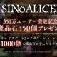 ポケラボとスクエニ、『SINoALICE -シノアリス-』のユーザー数が350万を突破! 「魔晶石350個」をユーザー全員にプレゼント