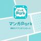 and factory、白泉社と共同で開発・運用している総合エンタメアプリ「マンガPark」が400万DLを突破
