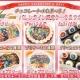 栄通、『モンスターストライク』バレンタイン限定デザインのプリントケーキ&マカロンの予約を受付中!