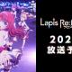 KLab、TVアニメ『ラピスリライツ』PV第1弾を公開! アニメになったアイドルたちが初披露
