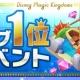 ガンホー、『ディズニー マジックキングダムズ』でGoogle Play&App Storeでの無料ランキング1位獲得を記念したイベントを開催!
