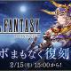 スクエニ、『FFBE幻影戦争』で『FINAL FANTASYⅠ』との復刻コラボを2月15日メンテ後より開催 コラボユニット「光の戦士」が再登場!