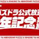 ガンホー、『パズル&ドラゴンズ』「パズドラ公式放送~7周年記念~」を2月20日20時より配信決定!