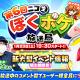 カヤック、『ぼくらの甲子園!ポケット』公式インターネット番組「第6回ぼくポケ放送局」を1月23日に配信