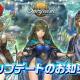 NEONSTUDIO、『スピリットウィッシュ~三英雄と冒険の大地~』で新キャラクター「戦天使」「吟遊詩人」を追加!