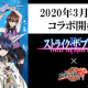 KADOKAWAとDeNA、『天華百剣 -斬-』で『ストライク・ザ・ブラッド』コラボを3月中旬より開催すると予告!