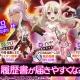 DMM GAMES、『かんぱに☆ガールズ』で開催中の『Fate/kaleid liner プリズマ☆イリヤ ドライ!!』とのコラボイベント第2週情報を公開