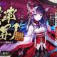 DMM GAMES、『一血卍傑-ONLINE-』で「イザナミ」の上限突破追加や「イザナミピックアップ」開催を含むアップデートを実施!