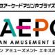 JAIA、「ジャパン アミューズメント エキスポ 2020」を2020年2月に開催 令和初のアーケードゲームの祭典