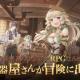 NetEase Games、『Zold:Out~鍛冶屋の物語』でメインチャプター第7章「ヴェルシュ城」を実装! 新SSR店員2名の召喚キャンペーンも