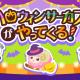 ドリコム、『ちょこっとファーム』にてイベント「ハロウィンサーカスがやってくる!」を開催!