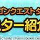 スクエニ、『ドラゴンクエストタクト』で毎日「モンスター紹介動画」を公開! 第一回目は「ベビーパンサー」登場