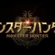 カプコン、「モンスターハンター」ハリウッド実写映画の日本公開日が2021年3月26日に決定!